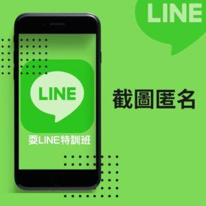 LINE匿名截圖功能